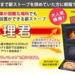 薪ストーブで煙突なし まきとペレット兼用やガス暖炉